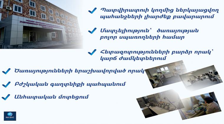 Ռեֆերենս լաբորատոր կենտրոնի կողմից իրականացվում են ռեֆերենս հետազոտություններ