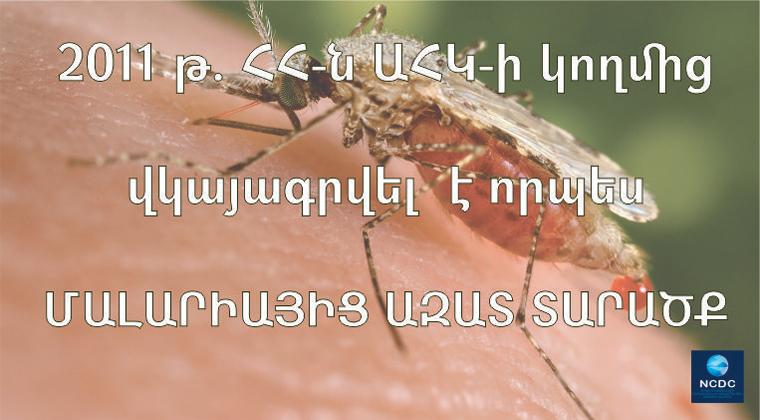 Մալարիայի էլիմինացման վերահսկման կոմիտեի նիստում ներկայացվել է մեր երկրի հաջող փորձը