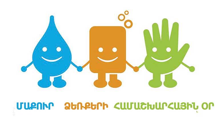 Մաքուր ձեռքերի համաշխարհային օրն է