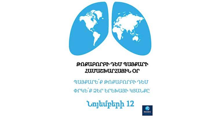 Թոքաբորբի դեմ պայքարի համաշխարհային օրն է