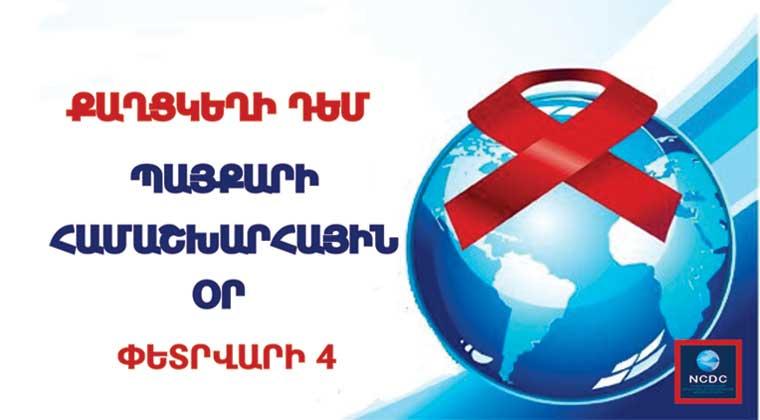 Քաղցկեղի դեմ պայքարի համաշխարհային օրն է